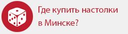 Настолки в Минске