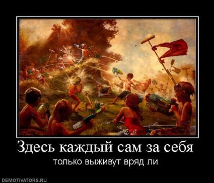 648266_zdes-kazhdyij-sam-za-sebya