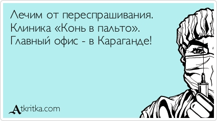 atkritka_1383677972_843